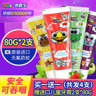 德露宝韩国进口无氟儿童牙膏可吞咽2-3-6-12岁换牙期宝宝防蛀牙膏