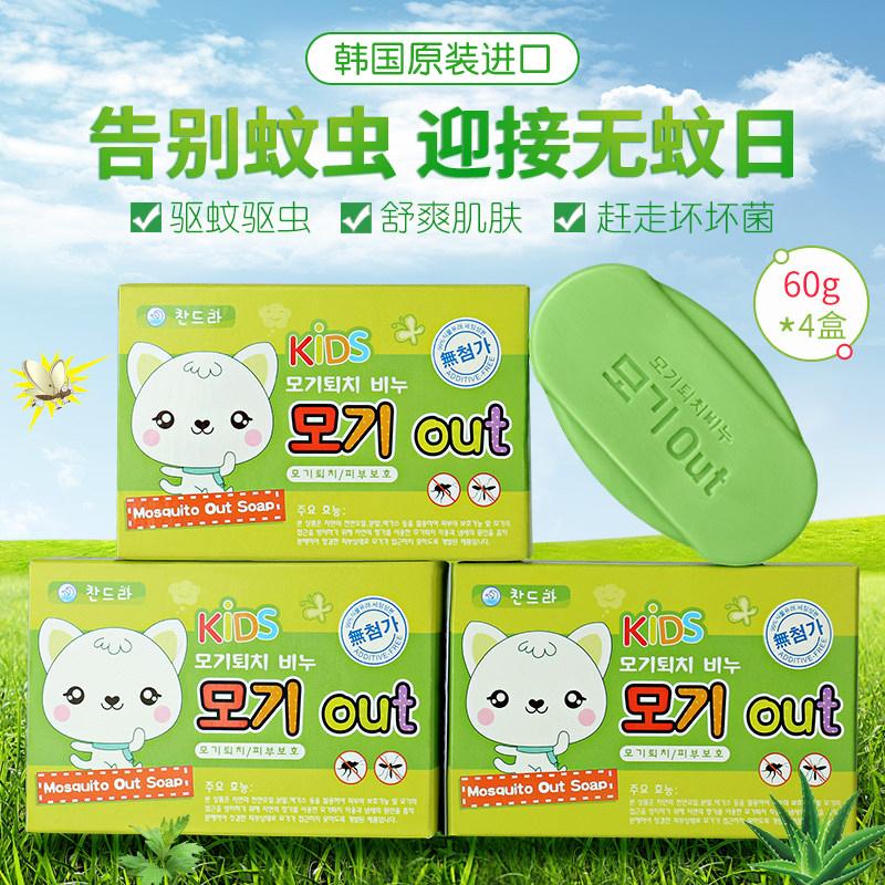 Южной кореи импорт ребенок чистый репеллент ванна туалетное мыло ликвидировать уничтожить клещ насекомое предотвращение комар насекомое укусить укусить 60G*4 коробка
