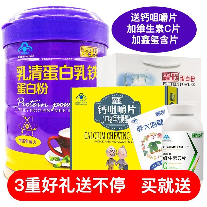 鑫玺牌乳清乳铁复合蛋白质粉54袋增强免疫力儿童中老年营养保健品