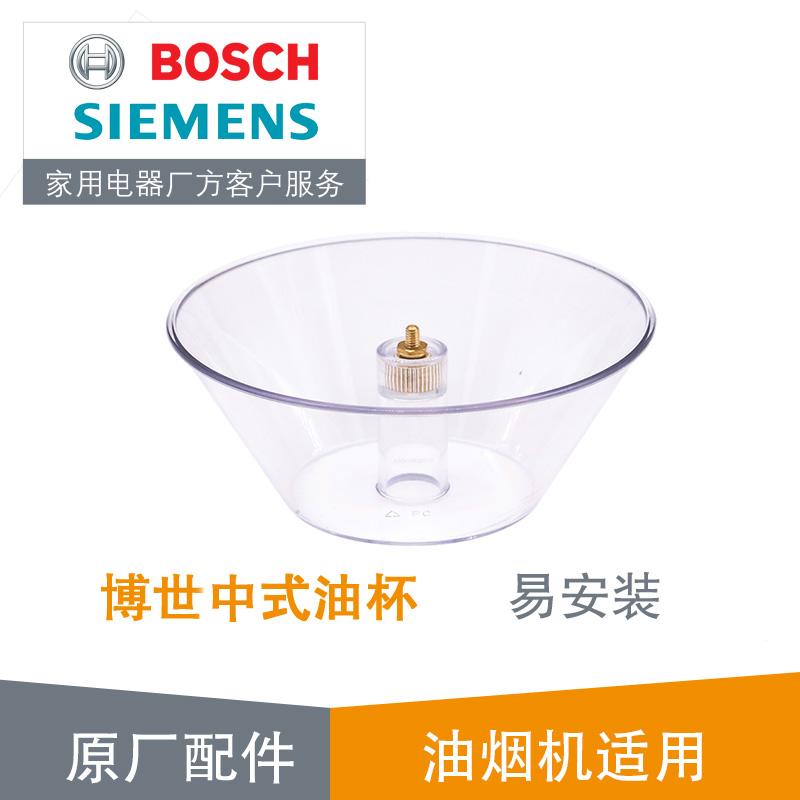 博世油杯 欧式吸抽油烟机圆形集油杯接油盒油杯原厂配件606043