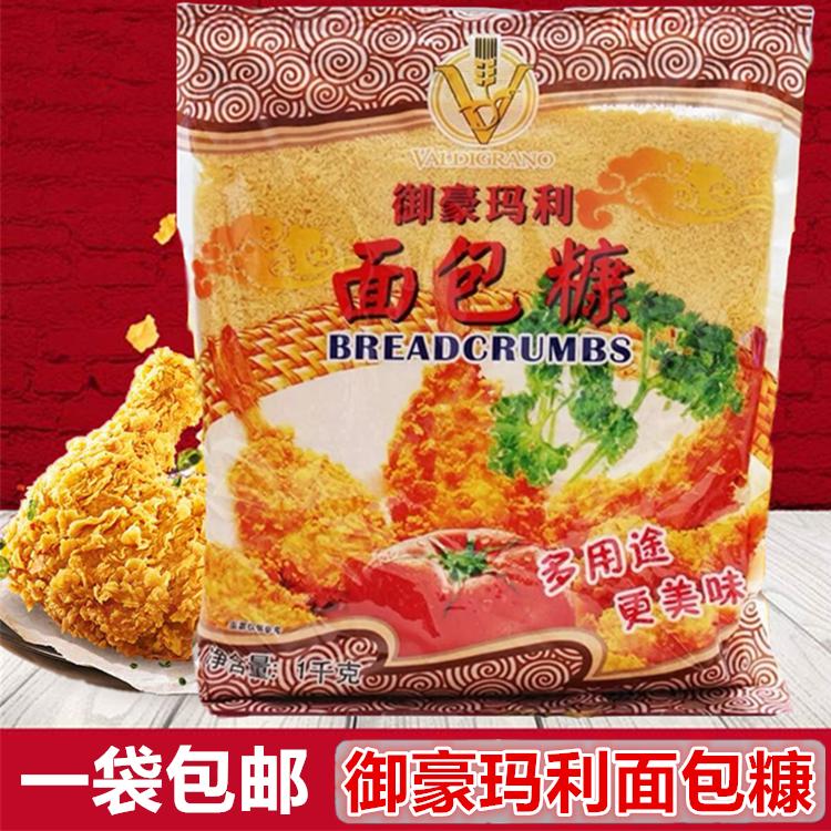 御豪玛利面包糠 1kg 家用 油炸 香酥金黄色 裹粉炸鸡粉鸡排粉包邮(非品牌)