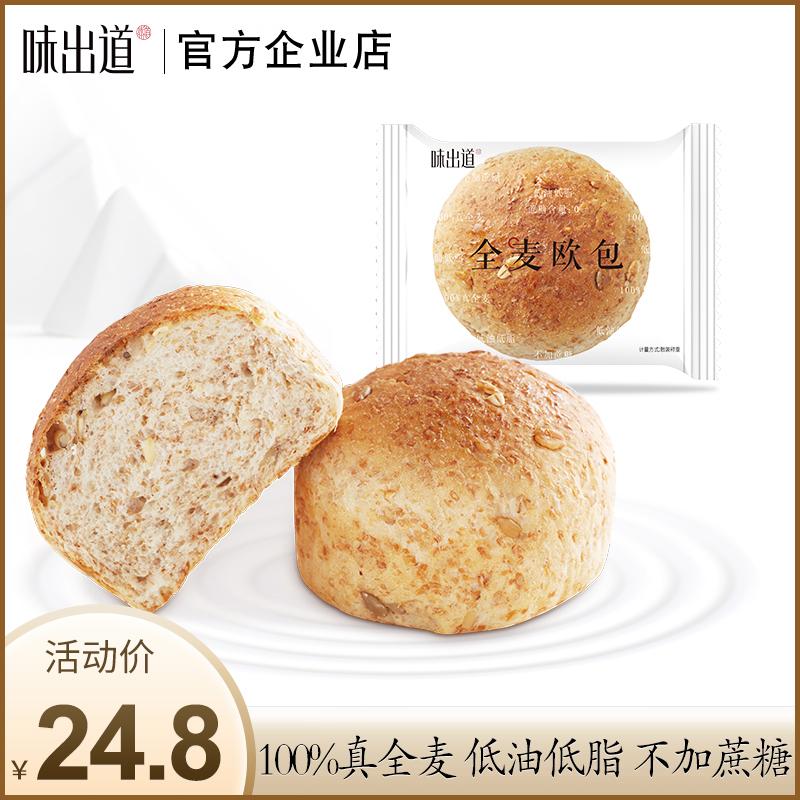 全麦面包欧包无糖精低脂肪整箱粗粮代餐饱腹杂粮健身营养早餐食品