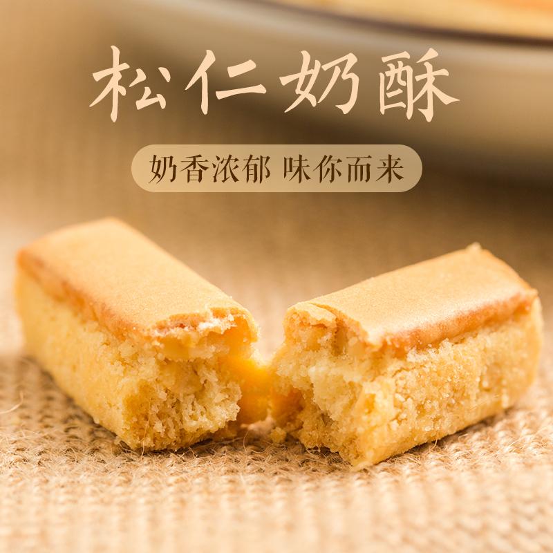 鸿宝祥禾 松仁奶皮酥 传统手工小吃天津特产糕点心网红零食250g