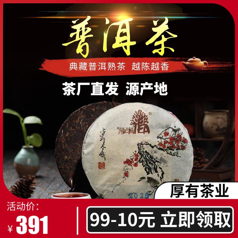 2019 Puer ripe tea 2020 357g round tea cake