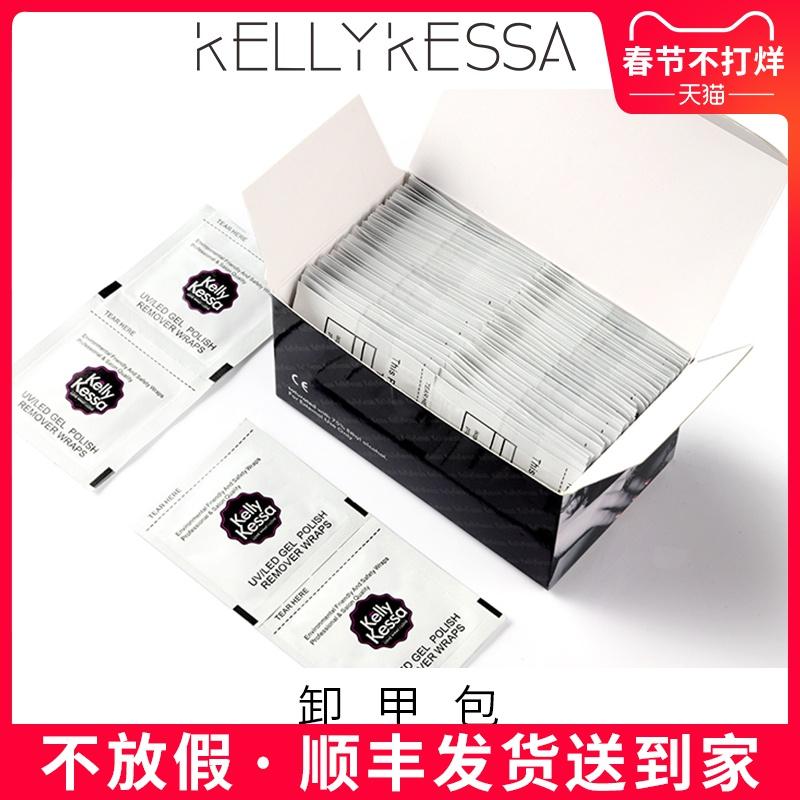 KellyKessa/凯莉凯莎酒精卸甲包工具卸甲水-钢筋切割工具(kellykessa凯莉凯莎旗舰店仅售16元)