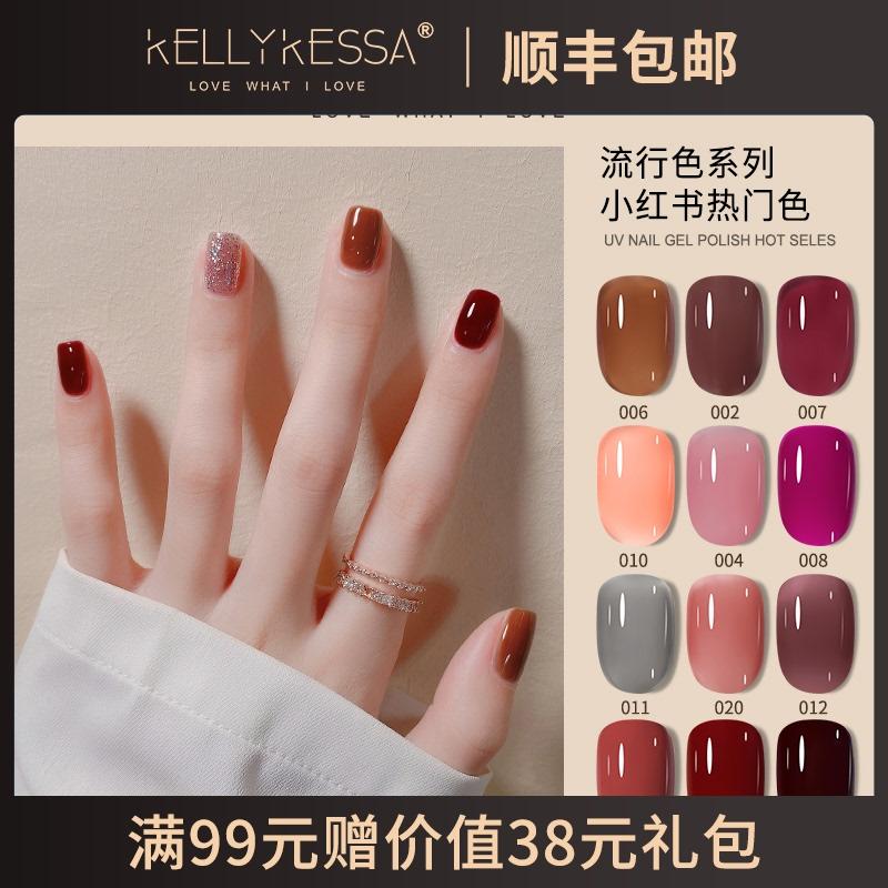 KellyKessa/凯莉凯莎春夏美甲店专用新品指甲油胶2021美甲流行色