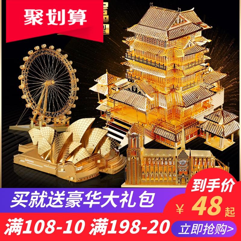 拼酷滕王阁3D立体金属拼图成年人玩具diy拼装模型建筑巴黎圣母院