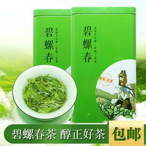 新茶碧螺春绿茶250g礼盒铁罐碧螺春浓香茶叶龙井礼品醇正好茶包邮
