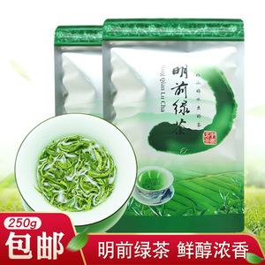2020年新茶绿茶龙井43号香茶250g袋装高香碧螺春松阳日照绿茶毛尖