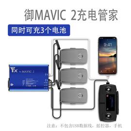 适用大疆MAVIC2 御2充电器 电池管家保姆并充板 可同时充3个电池