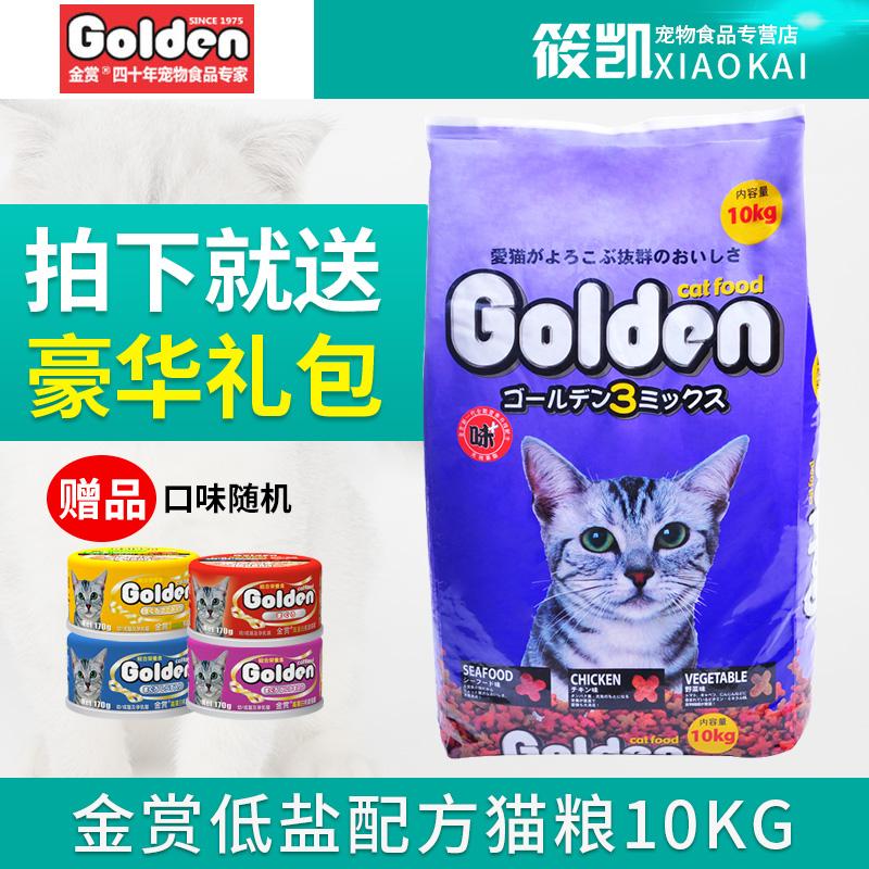日本金赏猫粮 10kg低盐配方进口成猫猫粮幼猫粮20斤主粮21省包邮
