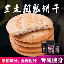 克260全燕麦早餐饼干杂粮粗粮热脂卡饱腹代餐压缩低休闲零食品