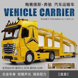 热卖大号奔驰汽车运输车玩具合金货车双层平板拖车儿童卡车半挂车