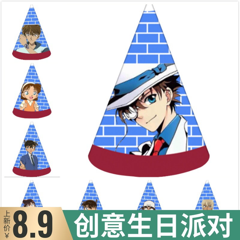 Detective Conan birthday party hat headdress hat triangle cone Hat Hand Made