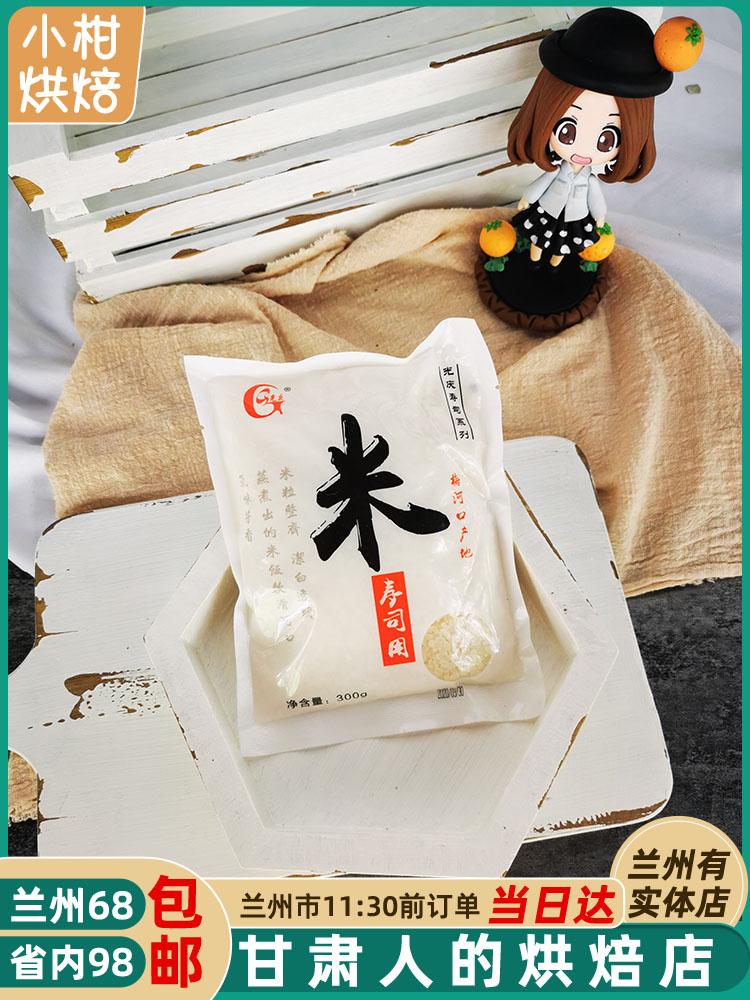 烘焙原料 光庆日韩料理寿司材料食材 料理食材寿司饭团寿司米300g