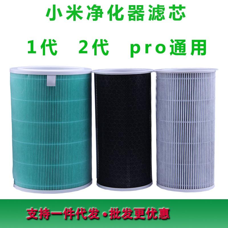 [d[u3240697493]空气净化,氧吧]小米适配空气净化器滤芯滤网圆桶1代2月销量0件仅售58.5元