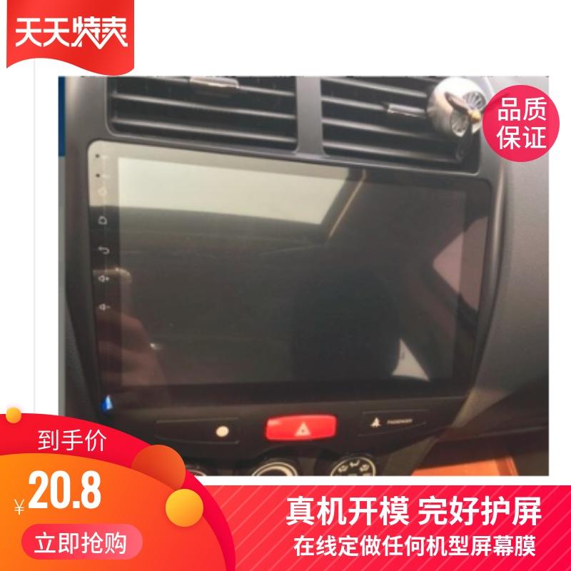 硕途劲炫10.1寸全屏导航贴膜软性钢化膜高清防刮膜磨砂防反光膜
