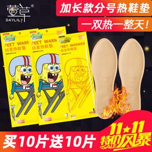 领1元券购买萱草暖足贴正品保暖热帖自发热鞋垫