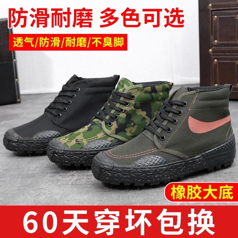 高帮解放鞋男耐磨登山防滑户外劳动工作劳保鞋高筒工地加绒橡胶鞋