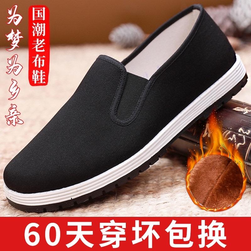老北京布鞋男棉鞋防臭一脚蹬轮胎底春秋防滑千层底透气牛筋黑布鞋