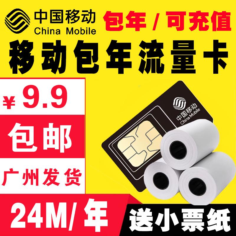 12-01新券云狗电子狗流量专用卡gps包年卡