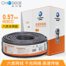 Akihabara Category 6 Gigabit Unshielded Network Cable Cat6 Category Pure Copper Network Cable Home High Speed ​​305m Box 23AWG