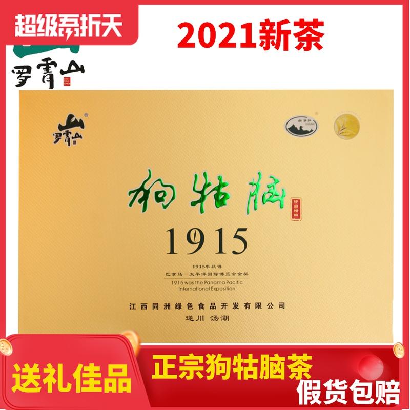 2021江西狗牯脑茶叶新春茶高山明前珍品特级绿茶1915送高档礼盒装