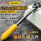 45齒大飛套筒扳手 得力12.5mm系列棘輪扳手直柄快速扳手汽修板子