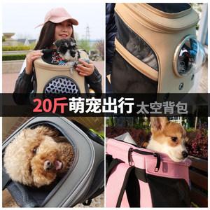 大号狗狗背包外出便携双肩书包太空包舱装猫咪的猫包柯基法斗狗包