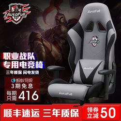 AutoFull傲风 电竞椅游戏椅 家用 人体工学座椅办公椅可躺 电脑椅
