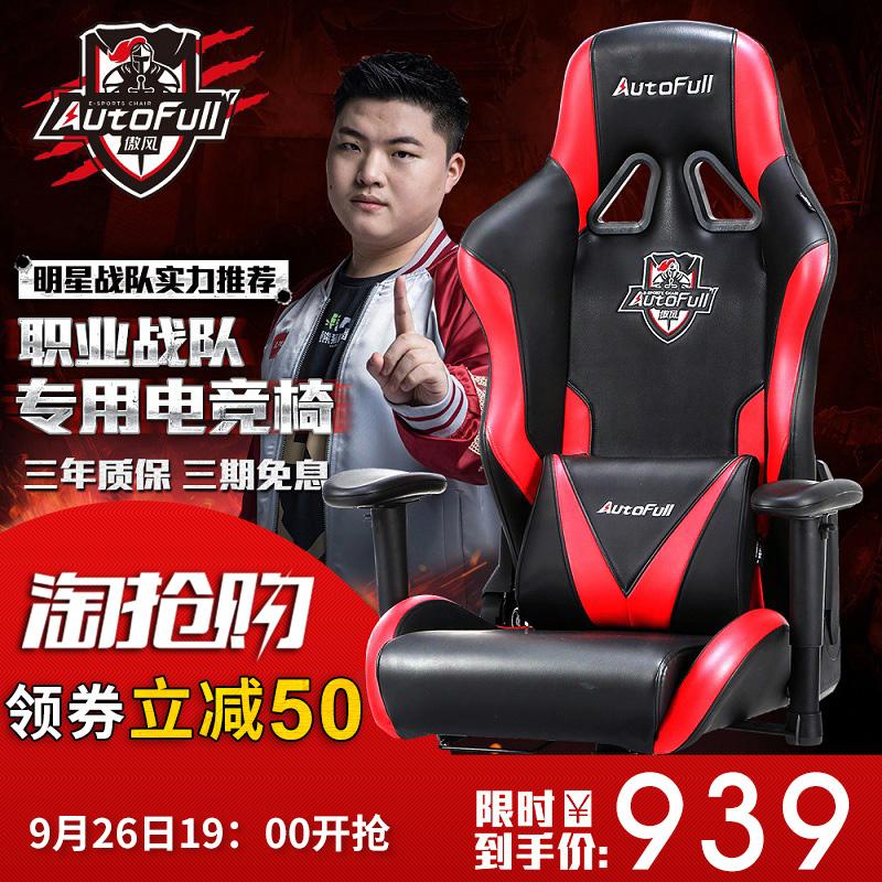 AutoFull傲风 电竞椅 电脑椅子 家用 游戏椅座椅老板椅转椅办公椅