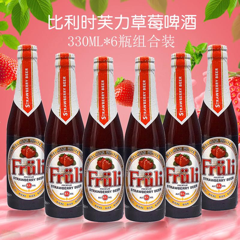 比利时进口精酿fruli芙力啤酒草莓