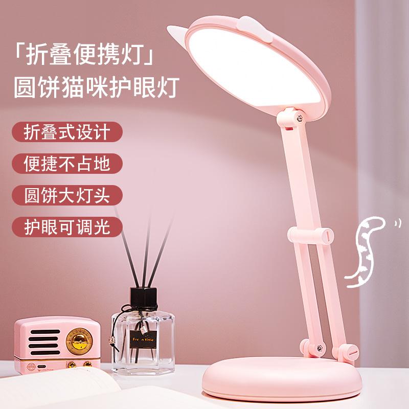 LED小台灯护眼书桌大学生寝室床头宿舍必备学习专用可充电折叠式