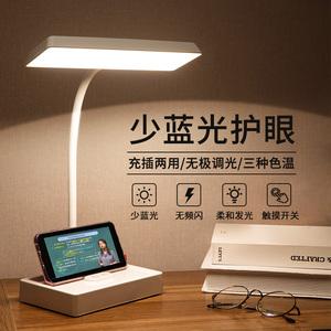 小台灯护眼书桌可充电式大学生宿舍家用学习防近视大容量台风插电