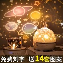星空灯投影仪儿童玩具生日礼物女孩梦幻小夜灯卧室满天星旋转浪漫