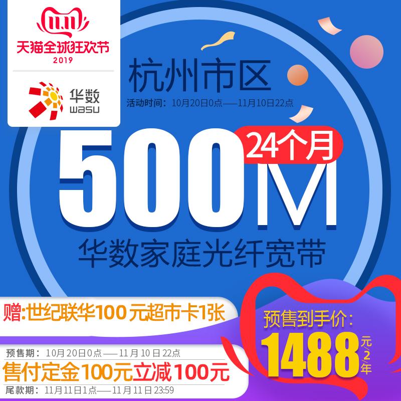 杭州市区华数 网通无线光纤高速宽带新装续费500M 套餐双十一预售