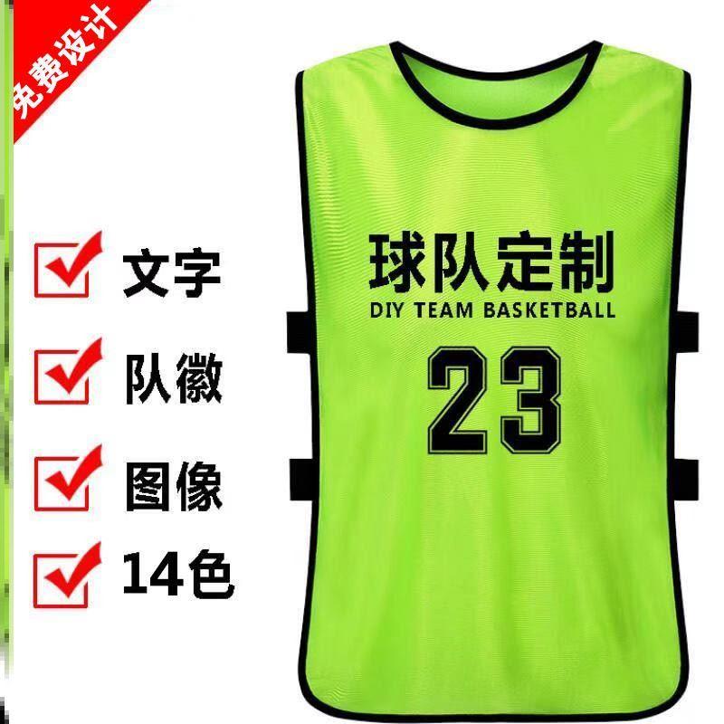 儿童足球分组分队对抗服丝光背心运动号坎队服马甲户外训练服广告