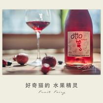 6瓶装澳迪尼长白山野生山楂酒果酒女士低度果酒甜酒水果酒整箱