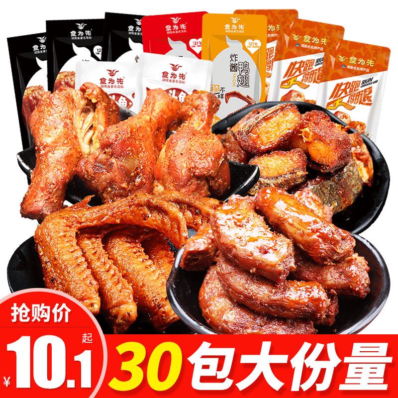 麻辣鸭翅鸡腿鸭脖办公室零食自选整箱小包装香辣卤味好吃的辣味肉