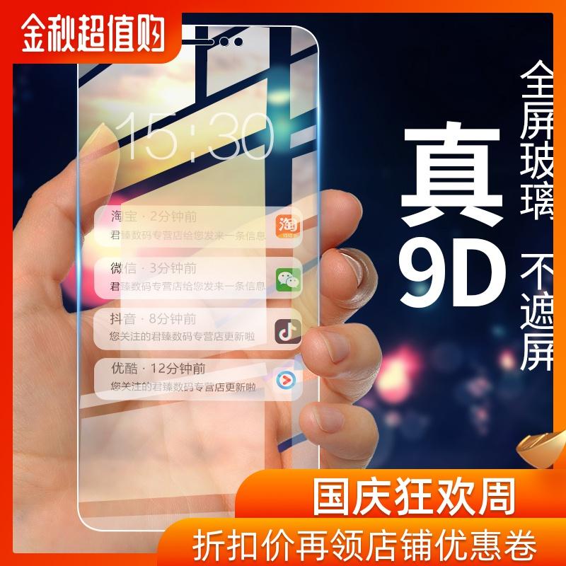 假一赔十iphonex钢化苹果x iphonexs手机膜