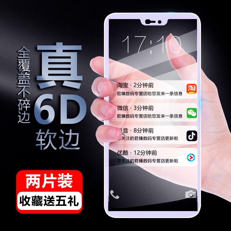 vivoy85钢化膜全屏覆盖Y85高清无白边防指纹6D蓝光原装软边手机膜