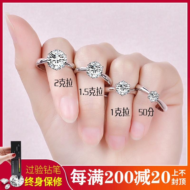 正品莫桑石钻戒女仿真钻石1克拉情侣对戒求婚订婚戒指纯银镀白金