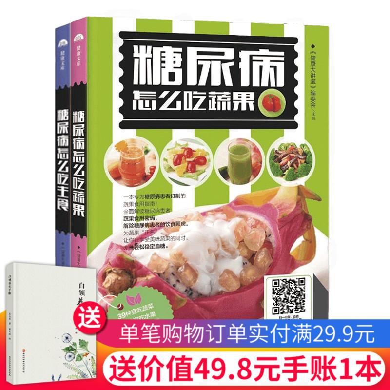 正版包邮  糖尿病每日食谱 糖尿病怎么吃主食和蔬果 食疗养生健康保健 饮食指南 糖尿病书籍营养菜谱 糖尿病降糖食疗书 糖尿病食谱