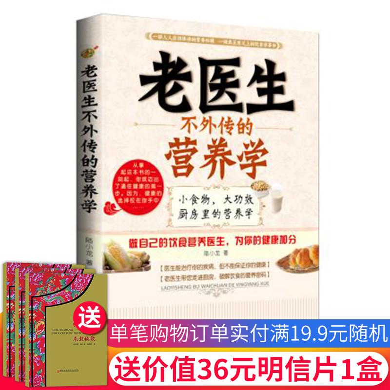 正版包邮 老医生不外传的营养学 厨房里的营养学保健 药膳食谱食疗养生书籍 食材大全 健康生活 保健预防治疗饮食 搭配食谱书籍