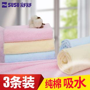 susu舒舒毛巾纯棉洗脸家用柔软吸水毛巾纯色面巾全棉洗脸巾3条装价格