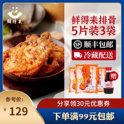 上海鲜得来排骨3包5片装年夜饭套餐美食团圆饭半成品速食油炸猪排