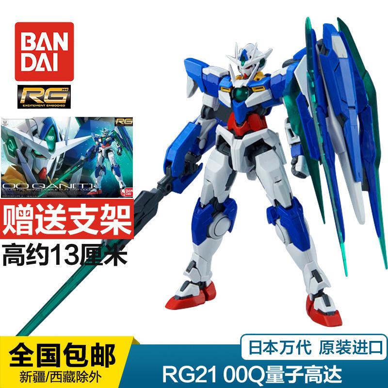 万代高达模型RG21 1/144 00qGNT-0000QAN[T]00量子型拼装敢达玩具