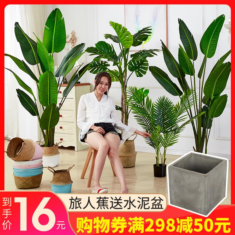 大型北欧仿真植物假天堂鸟盆栽旅人蕉摆件绿植室内客厅花装饰龟背
