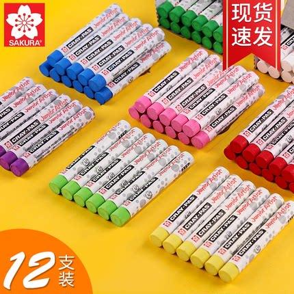 日本樱花牌cray-pas蜡笔单色白色黑色油画棒宝宝彩绘涂鸦画笔可水洗diy手绘填色油化棒儿童幼儿园用