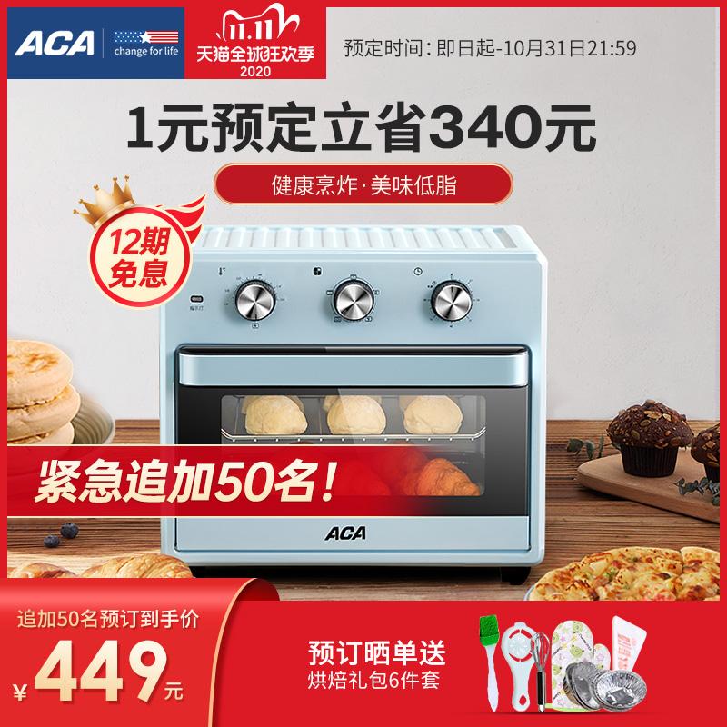 ACA电烤箱家用烘焙大容量多功能小型小烤箱25L全自动智能空气炸锅